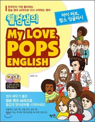 웰컴샘의 My Love, Pops English