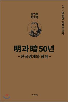 明과 暗 50년 - 한국경제와 함께 - 1