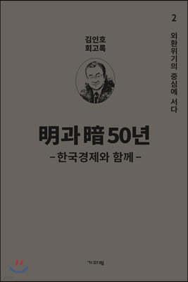 明과 暗 50년 - 한국경제와 함께 - 2