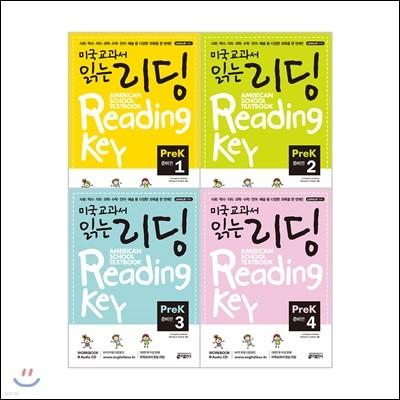 미국교과서 읽는 리딩 Reading Key Pre-K 세트