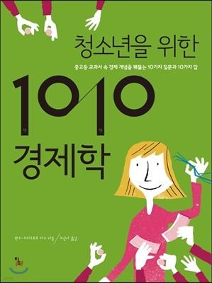 청소년을 위한 1010 텐텐 경제학