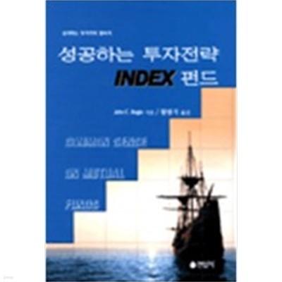 성공하는 투자전략 Index 펀드