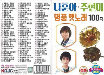 [USB] 나훈아 주현미 명품옛노래 100곡 USB