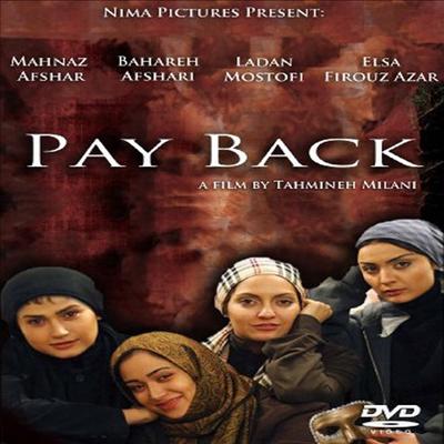 Pay Back (2010) (페이백)(지역코드1)(한글무자막)(DVD)