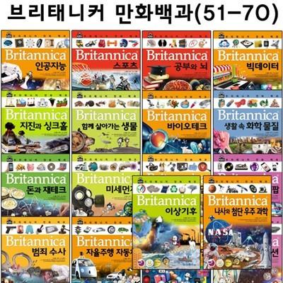 브리태니커 만화백과51번-70번 (전20권)