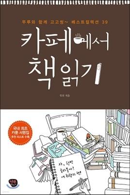 카페에서 책 읽기