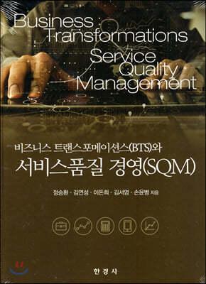 서비스 품질경영(SQM)