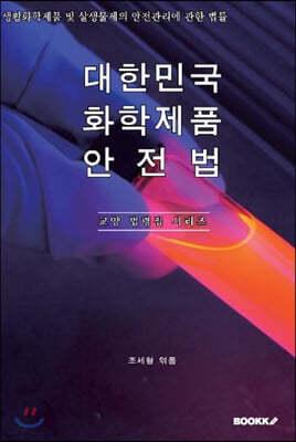 대한민국 화학제품안전법(생활화학제품 및 살생물제의 안전관리에 관한 법률) : 교양 법령집 시리즈