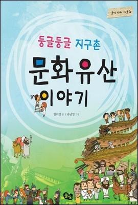 둥글둥글 지구촌 문화유산 이야기