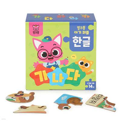 핑크퐁 아기 퍼즐 : 한글