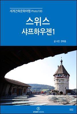 세계건축문화여행 Photo 100 3권 스위스 샤프하우젠 1