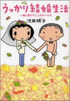 うっかり結婚生活 一緖に暮らす二人のル-