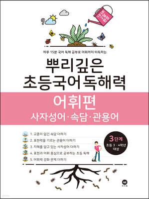 뿌리깊은 초등국어 독해력 어휘편 3단계 (초등3,4학년)