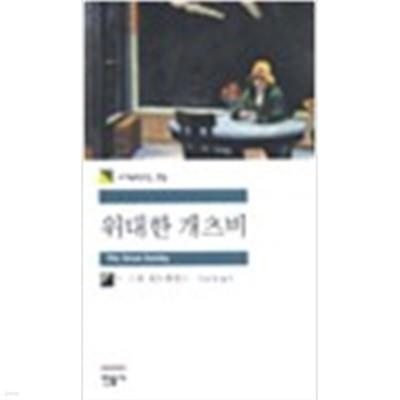 위대한 개츠비 (김욱동) - 세계문학전집 75