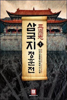 [세트] 삼국지-정훈전 (총23권/완결)