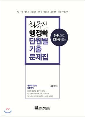 2020 최욱진 행정학 단원별 기출문제집