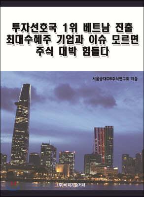 투자선호국 1위 베트남 진출 최대수혜주 기업과 이슈 모르면 주식 대박 힘들다