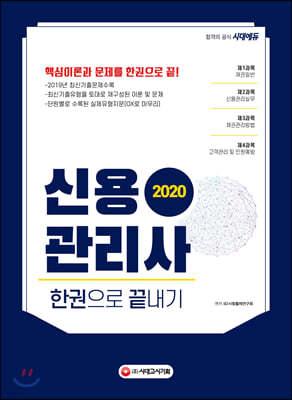 2020 신용관리사 한권으로 끝내기