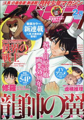 月刊少年マガジン 2020年2月號