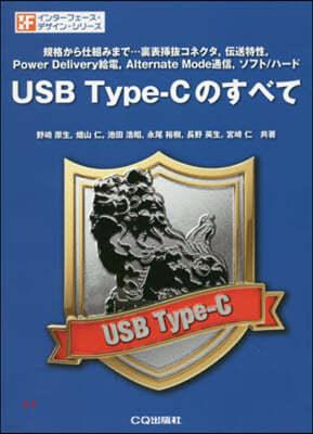 USB Type-Cのすべて