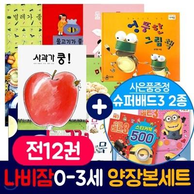 나비잠 아기그림책12권 0-3세 보드북 12권+슈퍼배드2종