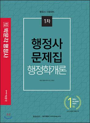 2020 행정사 1차 행정학개론 문제집
