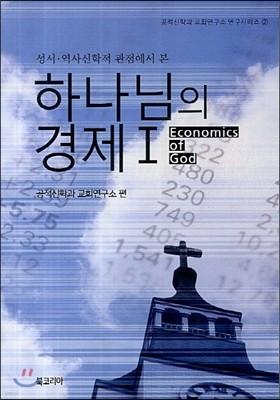 하나님의 경제 1