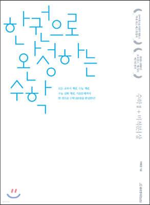 한완수 : 한권으로 완성하는 수학2+미적분(상) (2020년)