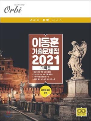 이동훈 기출 문제집 2021 미적분