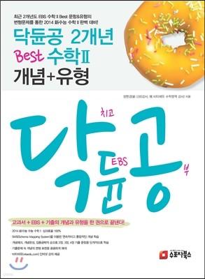 닥듄공 닥치고 듄공부 2개년 Best 수학 2 개념+유형 (2013년)
