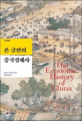 폰 글란의 중국경제사
