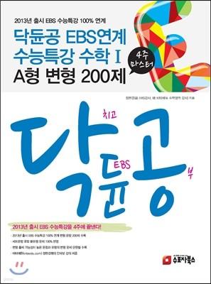 닥듄공 닥치고 듄공부 EBS연계 수능특강 수학 1 A형 변형 200제 (2013년)