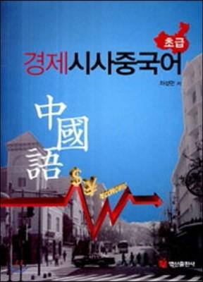 경제 시사 중국어 초급
