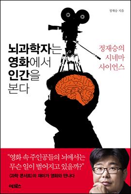 뇌과학자는 영화에서 인간을 본다 (체험판)