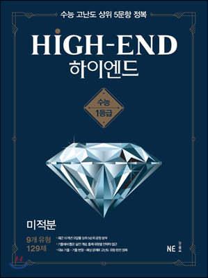 HIGH-END 하이엔드 미적분 (2021년용)