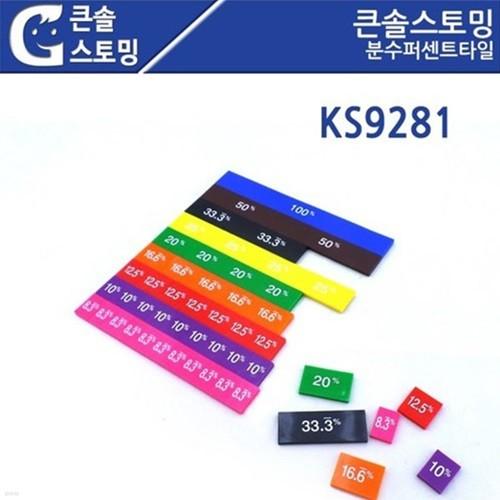 분수퍼센트타일 KS9281