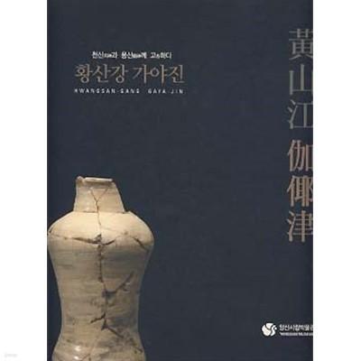 황산강 가야진 2014 (양산시립박물관 개관 1주년 기념 기획특별전시)