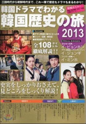 韓國ドラマでわかる韓國歷史の旅 2013