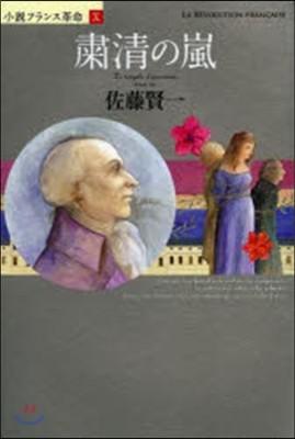 小說フランス革命(10)肅淸の嵐