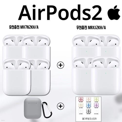 [애플정품]에어팟 2세대 유선충전(4개)+무선충전(4개) 패키지+(키링+케이스+철가루방지스티커)증정
