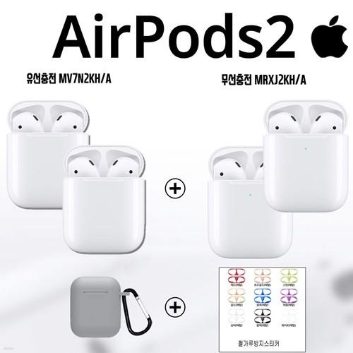 [애플정품]에어팟 2세대 유선충전(2개)+무선충전(2개) 패키지+(키링+케이스+철가루방지스티커)증정