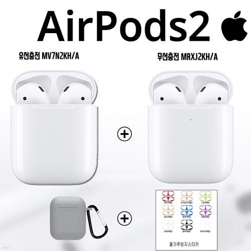 [애플정품]에어팟 2세대 유선충전+에어팟 2세대 무선충전+실리콘케이스(키링+철가루방지스티커)