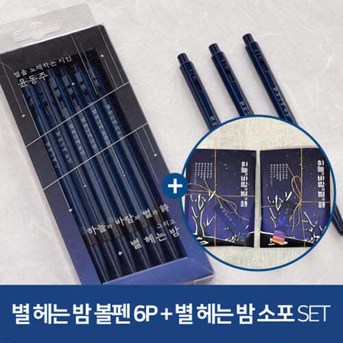 [YES24단독판매] 윤동주 별 헤는 밤 클래식블루 ver. 모나미 볼펜 6P세트 + 동주의 별헤는밤 소포