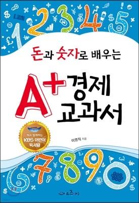 돈과 숫자로 배우는 A+ 경제교과서