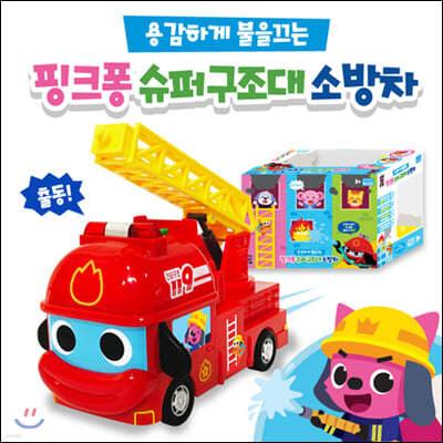 핑크퐁 슈퍼구조대 소방차