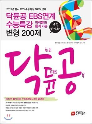 닥듄공 닥치고 듄공부 EBS연계 수능특강 미적분과 통계 기본 변형 200제 (2013년)