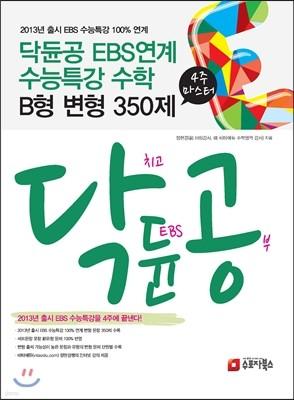 닥듄공 닥치고 듄공부 EBS연계 수능특강 수학 B형 변형 350제 (2013년)