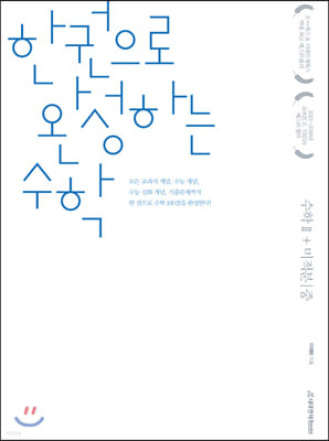 한완수 : 한권으로 완성하는 수학2+미적분(중) (2020년)