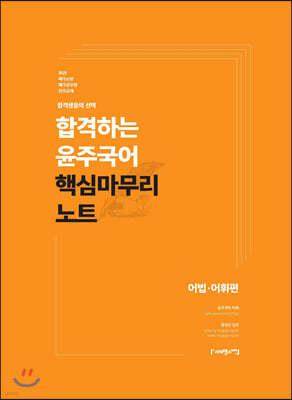 2020 합격하는 윤주국어 핵심마무리노트 어법 어휘편