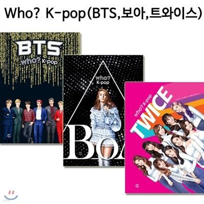 후 Who? K-pop 3권